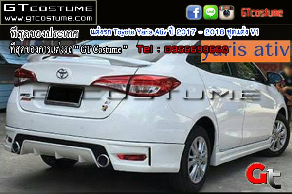 แต่งรถ Toyota Yaris Ativ ปี 2017 - 2018 ชุดแต่ง V1