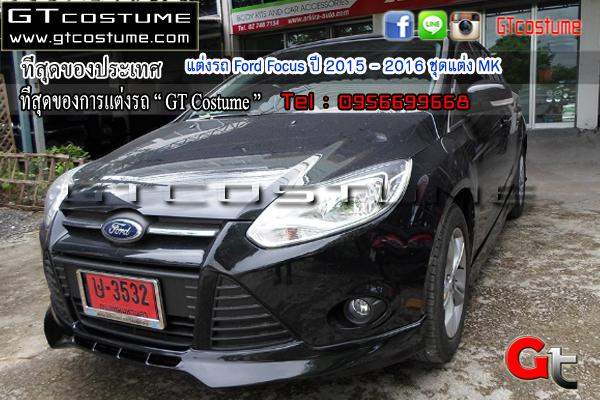 แต่งรถ Ford Focus ปี 2015 - 2016 ชุดแต่ง MK