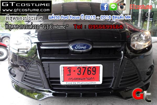แต่งรถ Ford Focus ปี 2015 – 2016 ชุดแต่ง MK