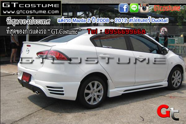 แต่งรถ Mazda 2 ปี 2008 - 2012 สปอยเลอร์ Ducktail