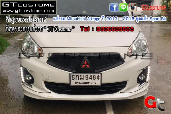 แต่งรถ Mitsubishi Attrage ปี 2013 – 2016 ชุดแต่ง Sport Bk