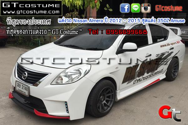 แต่งรถ Nissan Almera ปี 2012 - 2015 ชุดแต่ง 350Z Amuse