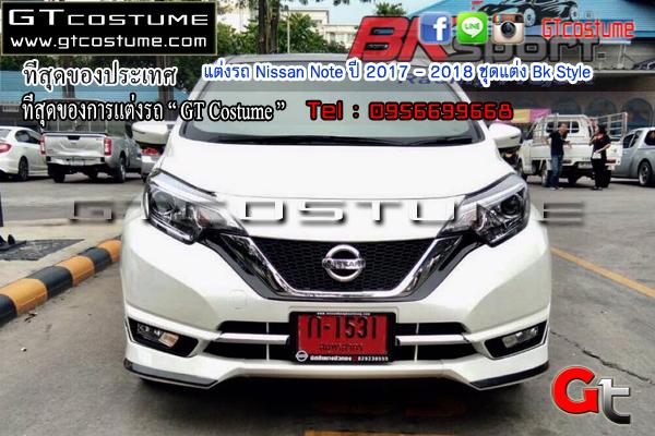 แต่งรถ Nissan Note ปี 2017 - 2018 ชุดแต่ง Bk Style