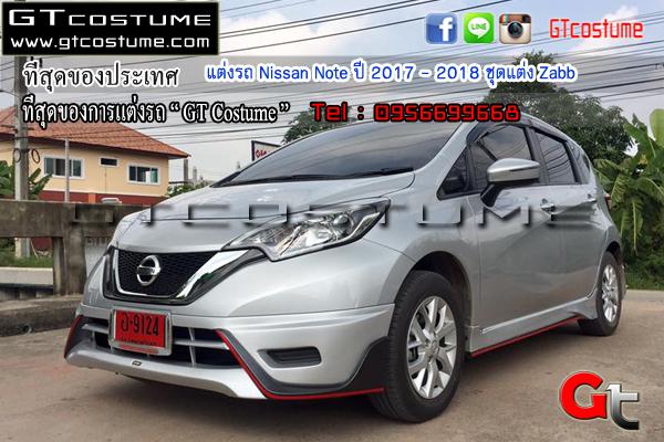 แต่งรถ Nissan Note ปี 2017 - 2018 ชุดแต่ง Zabb
