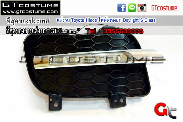 แต่งรถ Toyota Hiace ไฟตัดหมอก Daylight S Class