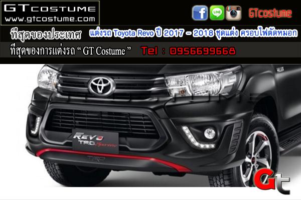 แต่งรถ Toyota Revo ปี 2017 – 2018 ชุดแต่ง ครอบไฟตัดหมอก