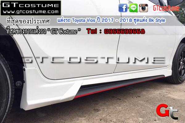 แต่งรถ Toyota Vios ปี 2017 - 2018 ชุดแต่ง Bk Style