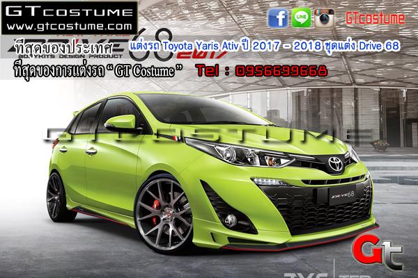 แต่งรถ Toyota Yaris Ativ ปี 2017 - 2018 ชุดแต่ง Drive 68