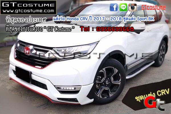 แต่งรถ Honda CRV ปี 2017 - 2018 ชุดแต่ง Sport BK