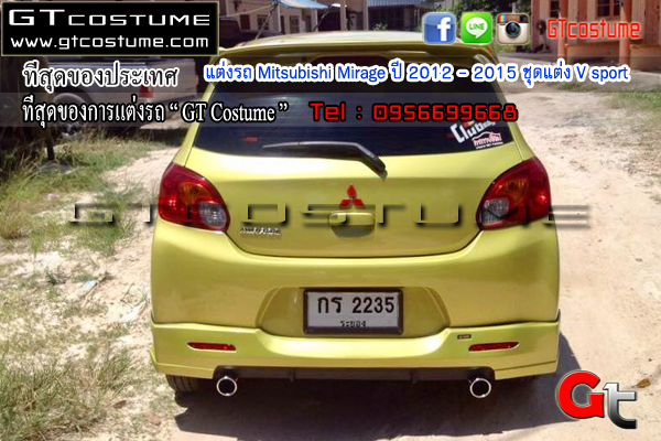 แต่งรถ Mitsubishi Mirage ปี 2012 - 2015 ชุดแต่ง V sport