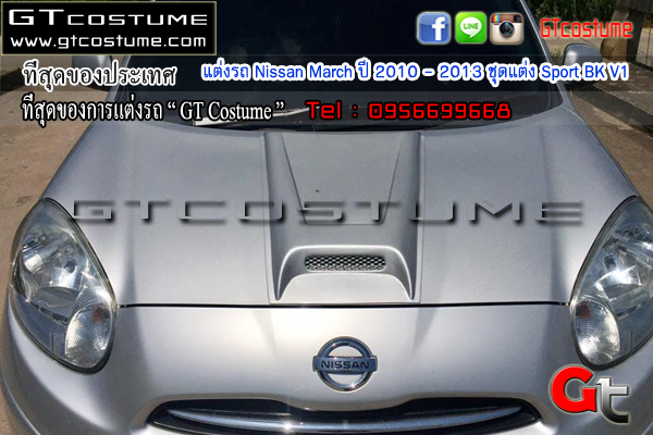 แต่งรถ Nissan March ปี 2010 - 2013 ชุดแต่ง Sport BK V1
