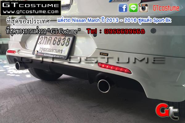 แต่งรถ Nissan March ปี 2013 - 2016 ชุดแต่ง Sport Bk