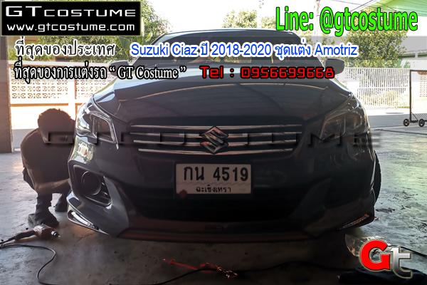 แต่งรถ Suzuki Ciaz ปี 2016 - 2018 ชุดแต่ง Amotriz