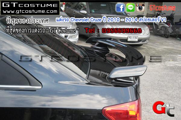 แต่งรถ Chevrolet Cruze ปี 2010 - 2014 สปอยเลอร์ V1