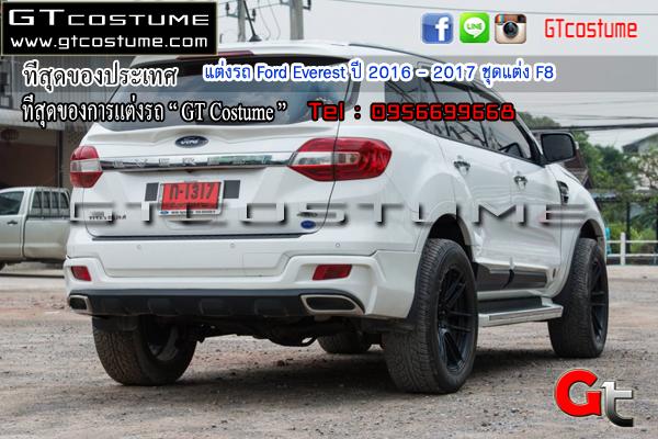 แต่งรถ Ford Everest ปี 2016 - 2017 ชุดแต่ง F8