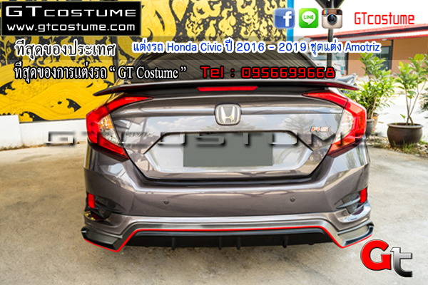 แต่งรถ Honda Civic ปี 2016 - 2019 ชุดแต่ง Amotriz