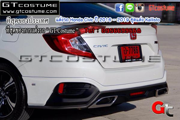 แต่งรถ Honda Civic ปี 2016 - 2019 ชุดแต่ง Kallisto
