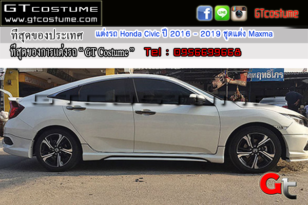 แต่งรถ Honda Civic ปี 2016 - 2019 ชุดแต่ง Maxma