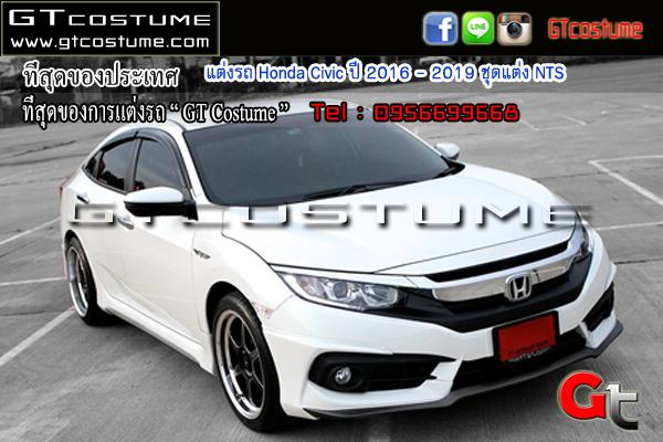 แต่งรถ Honda Civic ปี 2016 - 2019 ชุดแต่ง NTS