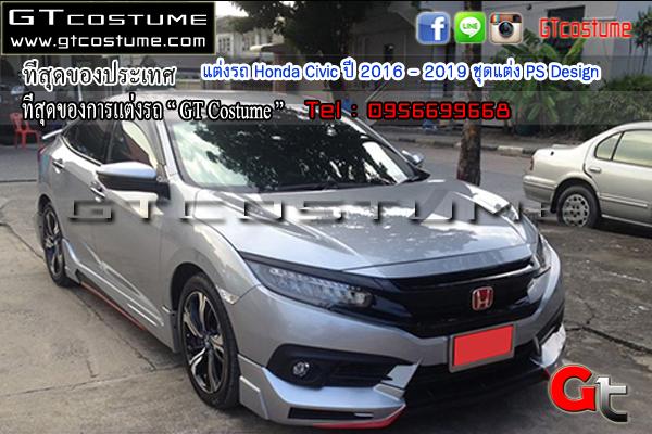 แต่งรถ Honda Civic ปี 2016 - 2019 ชุดแต่ง PS Design