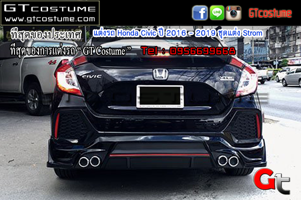แต่งรถ Honda Civic ปี 2016 - 2019 ชุดแต่ง Strom