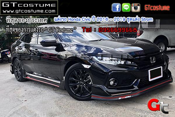 แต่งรถ Honda Civic ปี 2016 – 2019 ชุดแต่ง Strom