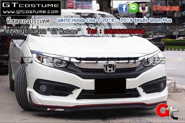 แต่งรถ Honda Civic ปี 2016 - 2019 ชุดแต่ง Strom Plus