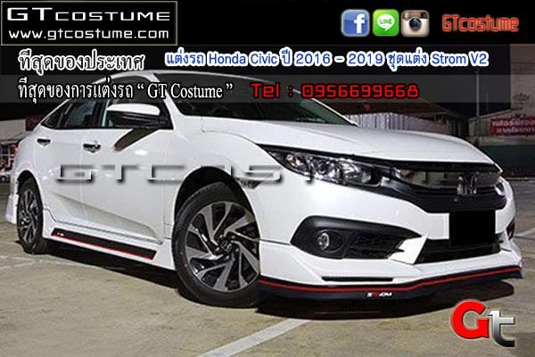 แต่งรถ Honda Civic ปี 2016 - 2019 ชุดแต่ง Strom V2