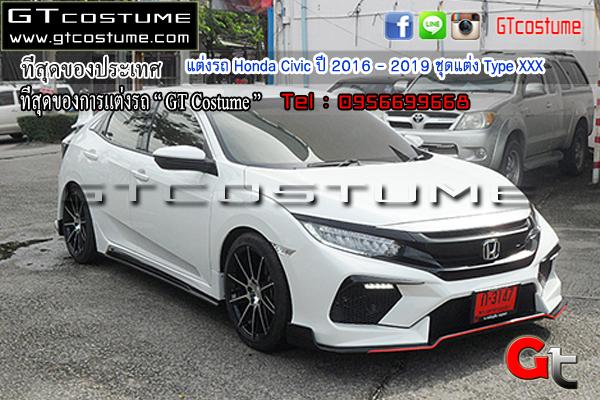 แต่งรถ Honda Civic ปี 2016 - 2019 ชุดแต่ง Type XXX