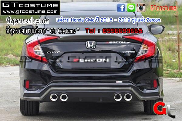 แต่งรถ Honda Civic ปี 2016 - 2019 ชุดแต่ง Zercon