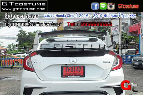 แต่งรถ Honda Civic ปี 2016 - 2019 สปอยเลอร์ Type XXX