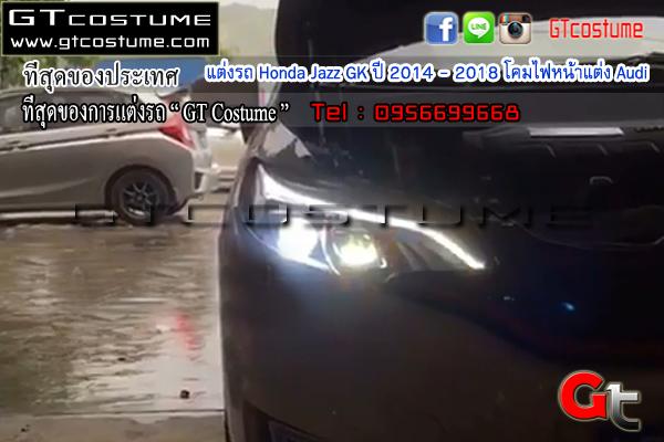 แต่งรถ Honda Jazz GK ปี 2014 - 2018 โคมไฟหน้าแต่ง Audi