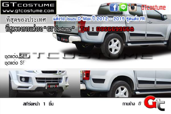 แต่งรถ Isuzu D-Max ปี 2012 - 2015 ชุดแต่ง FR