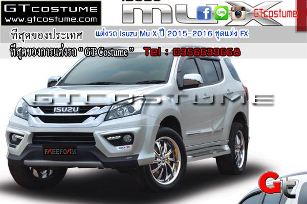 แต่งรถ Isuzu Mu X ปี 2015-2016 ชุดแต่ง FX