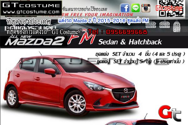 แต่งรถ Mazda 2 2015-16 ชุดแต่ง FM