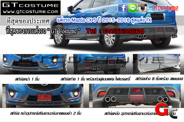 แต่งรถ Mazda CX 5 ปี 2015-2016 ชุดแต่ง FX