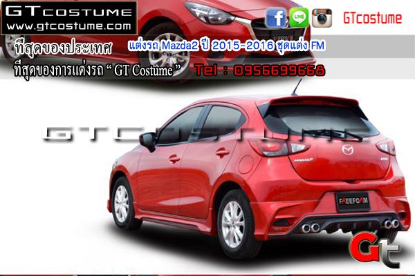 แต่งรถ Mazda2 ปี 2015-2016 ชุดแต่ง FM