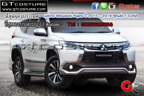 แต่งรถ Mitsubishi Pajero ปี 2015 - 2016 ชุดแต่ง F ICONA