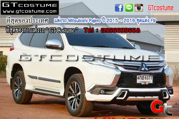 แต่งรถ Mitsubishi Pajero ปี 2015-2016 ชุดแต่ง F9