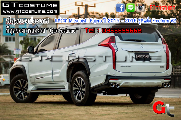 แต่งรถ Mitsubishi Pajero ปี 2015 - 2016 ชุดแต่ง Freeform V2