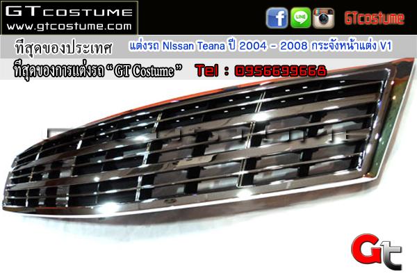 แต่งรถ Nissan Teana ปี 2004 – 2008 กระจังหน้าแต่ง V1