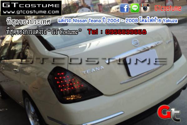 แต่งรถ Nissan Teana ปี 2004 - 2008 โคมไฟท้าย Yakuza