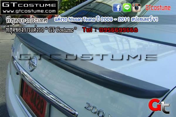 แต่งรถ Nissan Teana ปี 2009 – 2011 สปอยเลอร์ V1