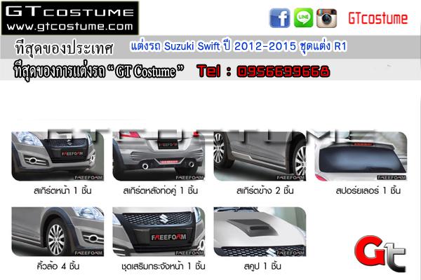 แต่งรถ Suzuki Swift ปี 2012-2015 ชุดแต่ง R1