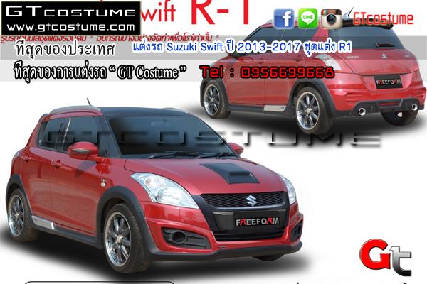 แต่งรถ Suzuki Swift ปี 2013-2017 ชุดแต่ง R1