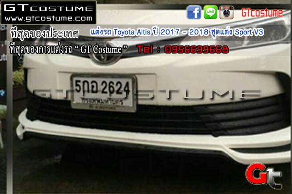 แต่งรถ Toyota Altis ปี 2017 - 2018 ชุดแต่ง Sport V3