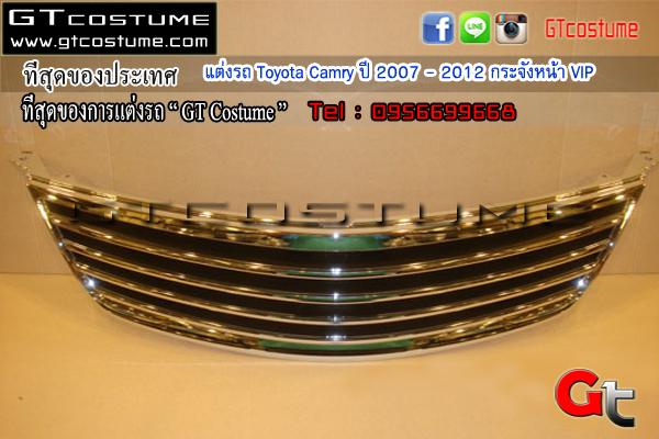 แต่งรถ Toyota Camry ปี 2007 - 2012 กระจังหน้า VIP