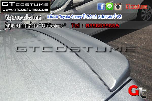 แต่งรถ Toyota Camry ปี 2012 สปอยเลอร์ V2
