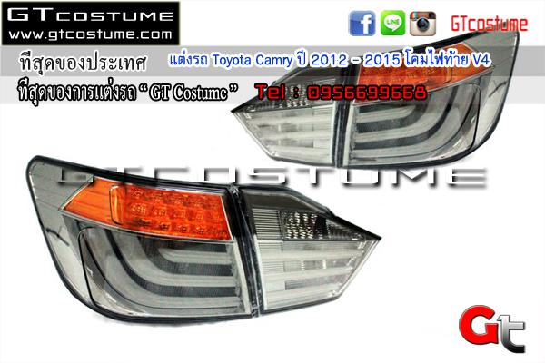 แต่งรถ Toyota Camry ปี 2012 - 2015 โคมไฟท้าย V4