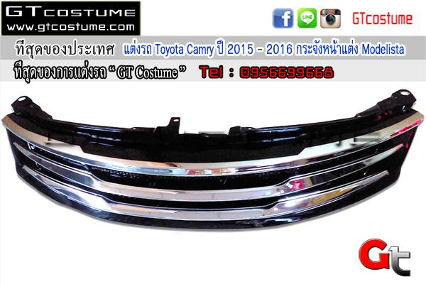 แต่งรถ Toyota Camry ปี 2015-2016 กระจังหน้าแต่ง Modelista